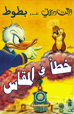 Out of scale Arabic poster