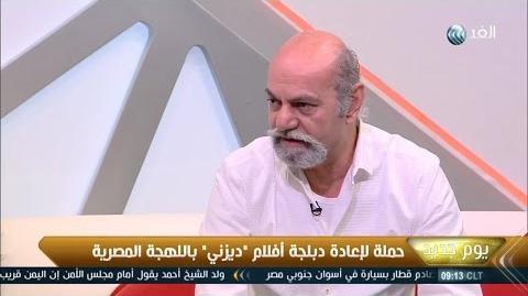 تغطية قناة الغد العربي لحملة ديزني لازم ترجع مصري