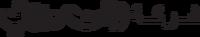The Walt Disney Company Arabic Logo