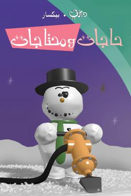Knick Knack Arabic Poster