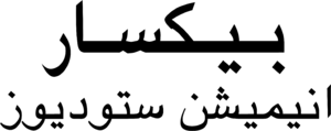 Pixar logo (2)