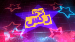 Partysaurus Rex Arabic Title Card