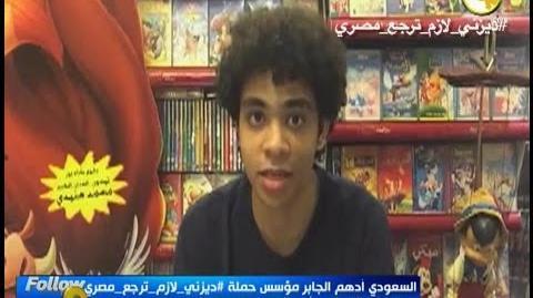 تغطية قناة ONTV لحملة ديزني لازم ترجع مصري