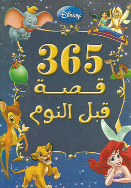 Disney 365 Stories - Arabic Cover