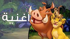 """""""هاكونا ماتاتا"""" - الأسد الملك"""