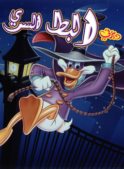 Darkwing Duck Arabic Poster