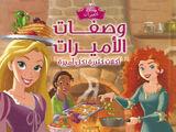 وصفات الأميرات: أكلات كثيرة لكل أميرة