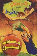 All in a nutshell Arabic