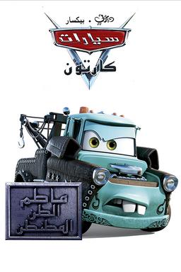 Heavy Metal Mater Arabic Poster