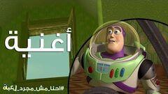 """""""يا خسارة مش قادر أطير"""" - حكاية لعبة"""