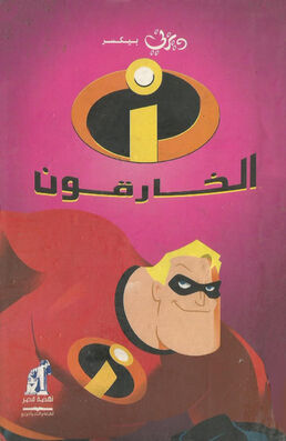 The Incredibles Arabic Hard Cover