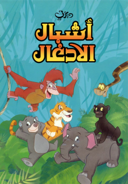 The Jungle Cubs Arabic Poster