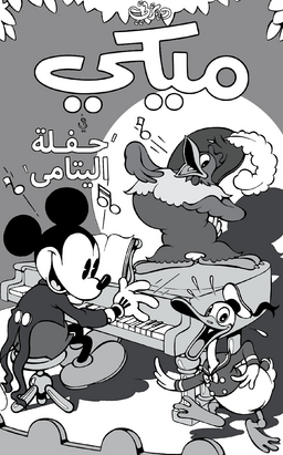 Mickey Orphan's Benefit Arabic