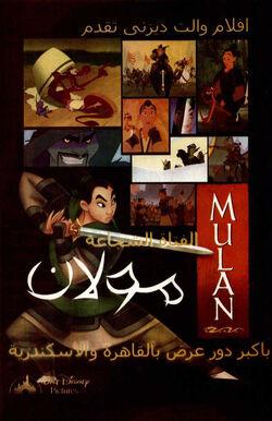 Mulan Egy Theater