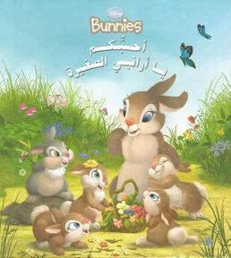 I Love You My Bunnies - Arabic Cover