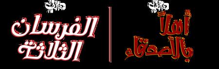 Disney Saludos Amigos and The Three Caballeros Logos Arabic