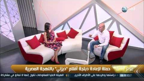 """يوم جديد حملة لإعادة دبلجة أفلام """"ديزني"""" باللهجة المصرية"""