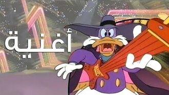 """""""أنا دهمان"""" - البط السري"""