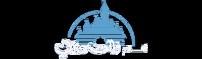 Disney1990sArabic