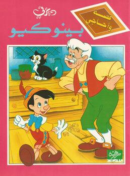 Pinocchio Reisha Arabic Book