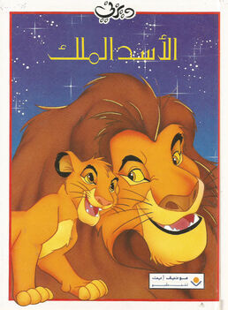 The Lion King Arabic Big Book Cover