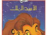 الأسد الملك (المجموعة الكلاسيكية)