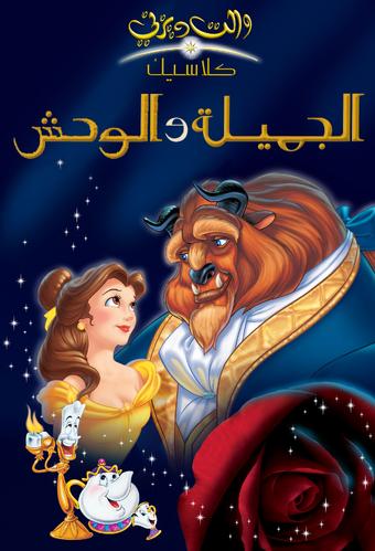 فيلم كرتون الجميلة والوحش 2 الجزء الثاني مدبلج بالعربي