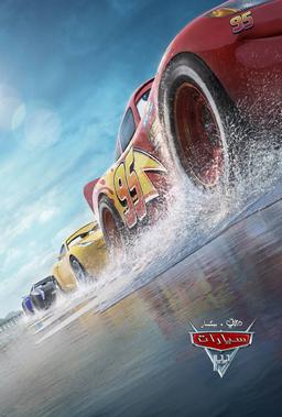 CRS3 Race Beach 1s v21
