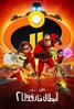 Incredibles 2 Arabic poster
