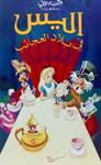 Alice-in-Wonderland-Galaxy-Note-Wallpaper-5