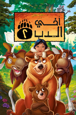 Brother Bear 2 Arabic Poster