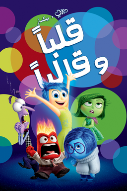InsideOut Original Arabic Poster