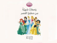 Disney Princess Cooking Book Arabic title