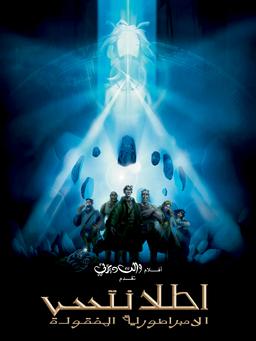 Atlantis the Lost Empire Arabic Poster