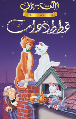 Aristocats Poster in Arabic