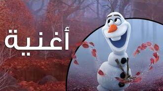 """""""لما أكبر"""" - ملكة الثلج ٢"""
