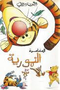 المغامرة النمورية