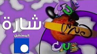 شعار نادي ديزني - تلفزيون المستقبل
