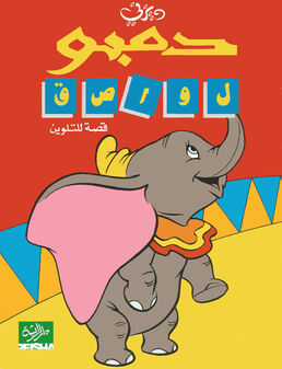 Dumbo (Reisha Book) front cover