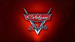 Cars Toons Arabic Logo