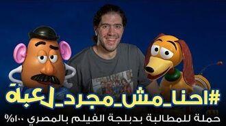 محمد العربي طرقان يدعم حملة احنا مش مجرد لعبة