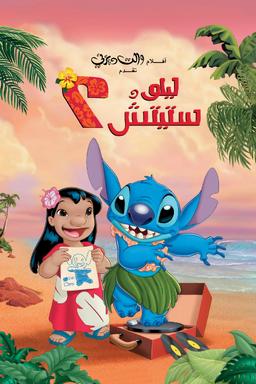 Lilo & Stitch 2 Arabic