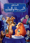Lady and the Tramp Arabic Poster