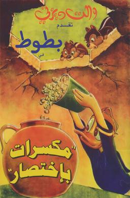 All in a nutshell Arabic 2