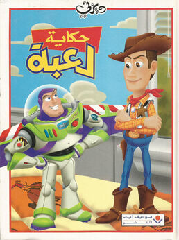 Toy Story Arabic Big Book Cover
