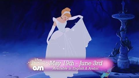 أميرات ديزني - أحلامك حقيقة يا أميرة ١