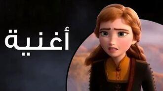 """""""الخطوة الصح"""" - ملكة الثلج ٢"""