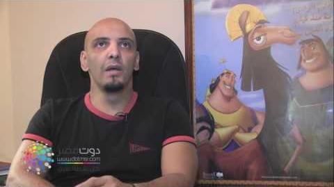 دوت مصر ليه ديزني لازم ترجع مصري ؟