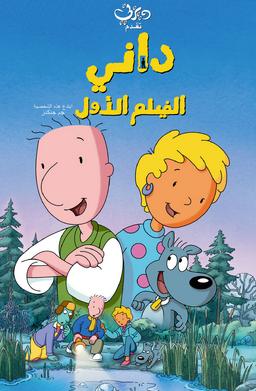Doug 1st Movie Arabic