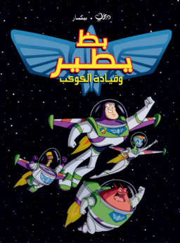 Buzz Lightyear of Star Command Arabic Poster